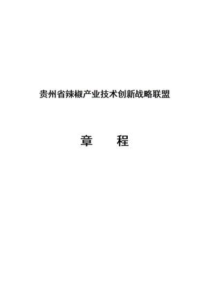 产业技术创新战略联盟章程.doc