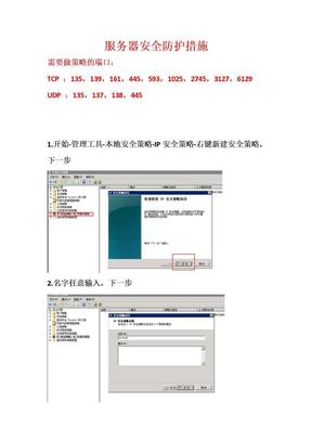 服务器安全防护措施.docx