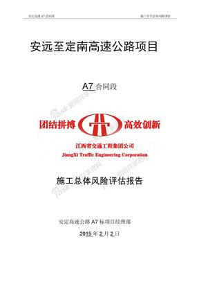 安定高速A7合同段施工安全总体风险评估.docx