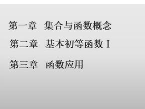 高中数学必修一函数知识点与典型例题总结(经典)(适合高一或高三复习).ppt
