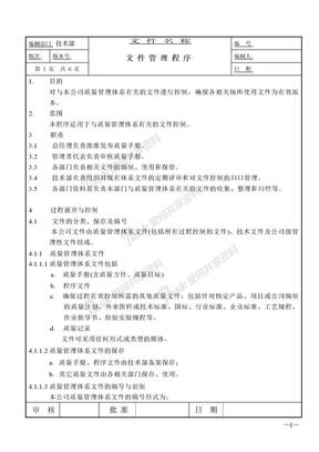 IATF16949程序文件模板.doc