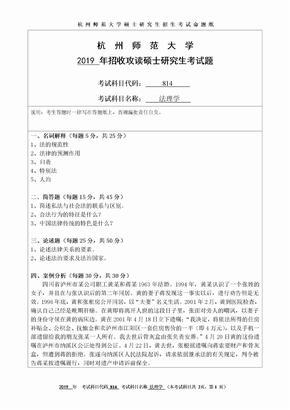 2019年杭州师范大学法理学考研真题814.DOC