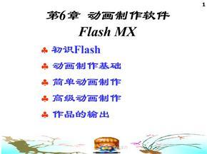 flash动画详细制作教程  ppt课件.ppt.ppt