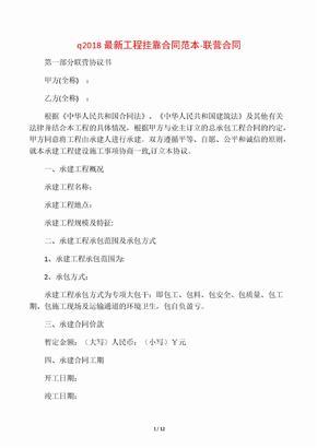 q2018工程挂靠合同范本-联营合同