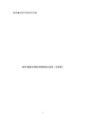 2019最新全国高考理科综合试卷(含答案).doc