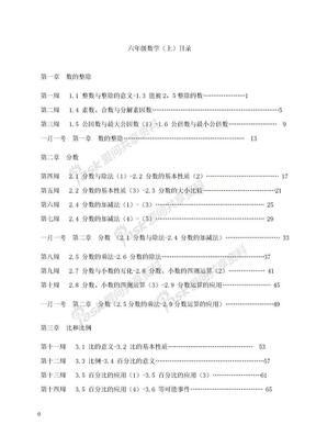 12沪教版六年级数学上册全部章节精选练习题大全(修改版).doc