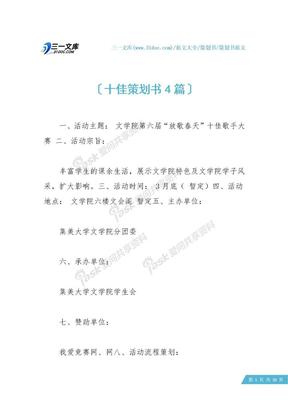 十佳策划书4篇.docx