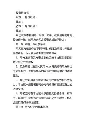 投资协议书对赌协议范本.docx