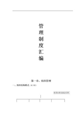 纯净水灌装公司管理规章制度汇编.doc