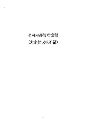 公司内部管理流程图汇总.doc