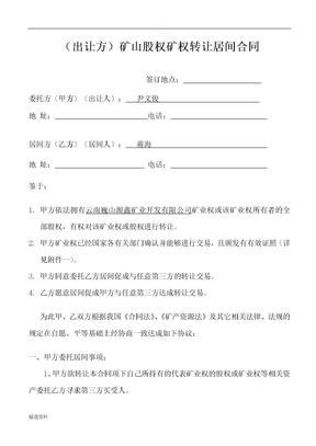 矿山股权矿权转让居间合同大字版.doc