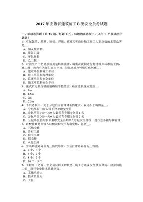 2017年安徽省建筑施工B类安全员考试题.docx