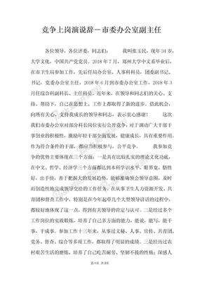 竞争上岗演说辞-市委办公室副主任.docx