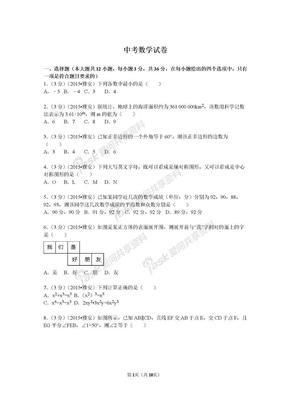 人教版中考数学试卷.doc