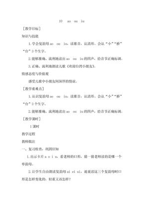 小学教师资格证面试(教案1)10   ao  ou  iu.docx
