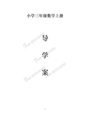 人教版小学三年级上册数学课堂全册导学案.doc