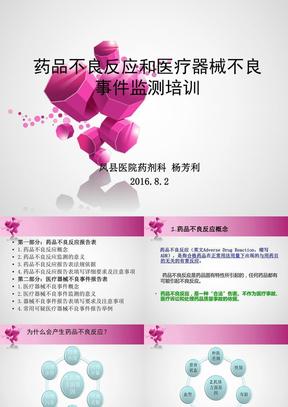 药品不良反应和医疗器械不良事件监测培训终杨.ppt