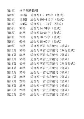 硬笔书法纸(A4).doc