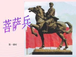 三年级语文下册第三单元7菩萨兵课件1苏教版.pptx