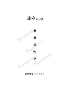 电商平台app商业计划书.doc