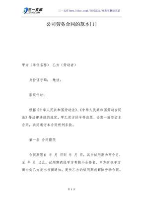 公司劳务合同的范本[1].docx