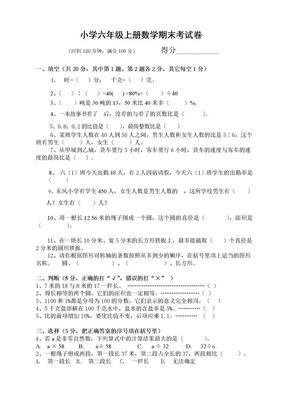 六年级上册数学期末考试卷及答案.doc