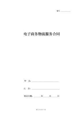 电子商务物流服务合同协议书范本.doc