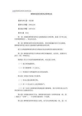 律师事务所分所登记管理办法.doc