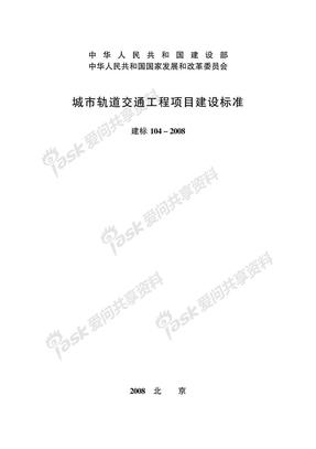 地铁建筑标准.pdf