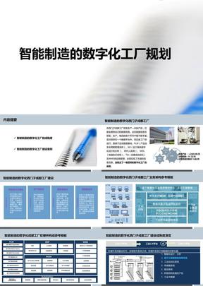智能制造的数字化工厂规划.pptx