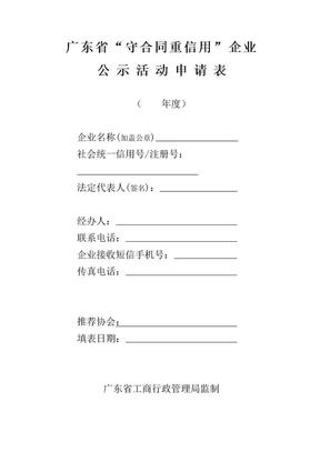 守合同重信用企业申请表.doc