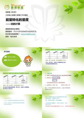 浙教版科学九年级上第三章3.3.2功的计算.pptx
