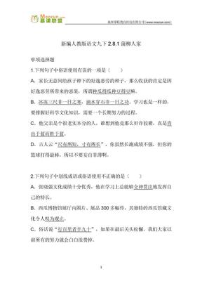 部编版语文九年级下第二单元习题19 2.8.1蒲柳人家.docx