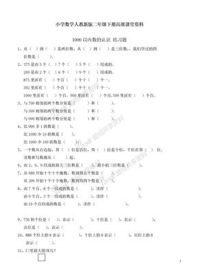 小学数学人教新版二年级下册高效课堂资料1000以内数的认识练习题.doc