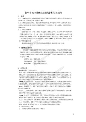 昆明市城市道路交通隔离护栏设置规范.doc