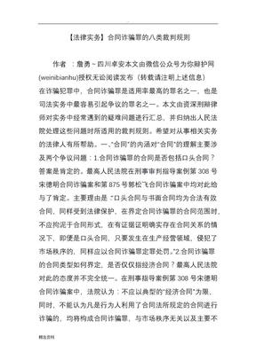【法律实务】合同诈骗罪的八类裁判规则.doc