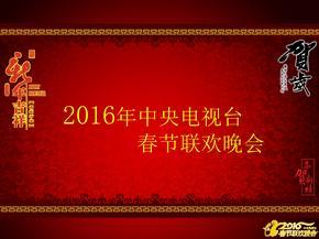 2016年中央电视台春节联欢晚会.ppt