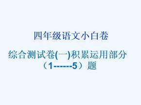 语文人教版四年级上册试卷讲评课件.ppt