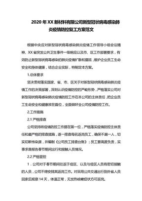2020年XX新材料有限公司新型冠状病毒感染肺炎疫情防控复工方案范文.doc