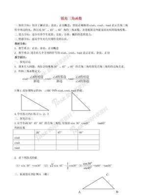 九年级数学下册 锐角三角函数教学设计 新人教版.doc