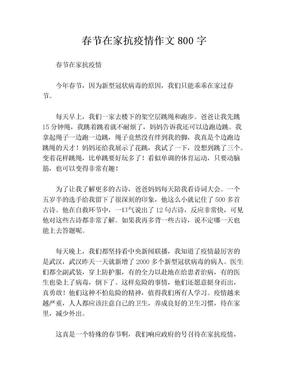 春节在家抗疫情作文800字_优秀作文.doc