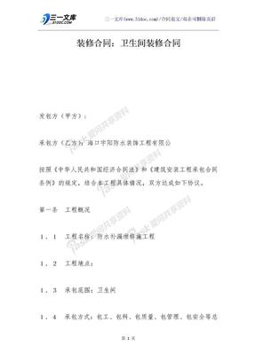 装修合同:卫生间装修合同.docx
