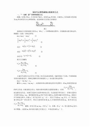 (完全)弹性碰撞后的速度公式.doc