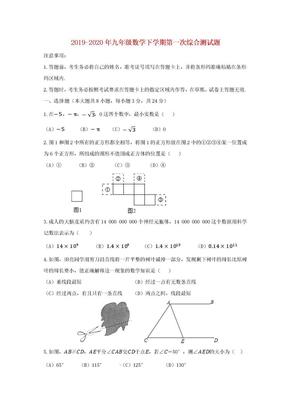 2019-2020年九年级数学下学期第一次综合测试题.doc