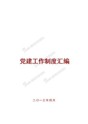 党建工作基本制度.doc