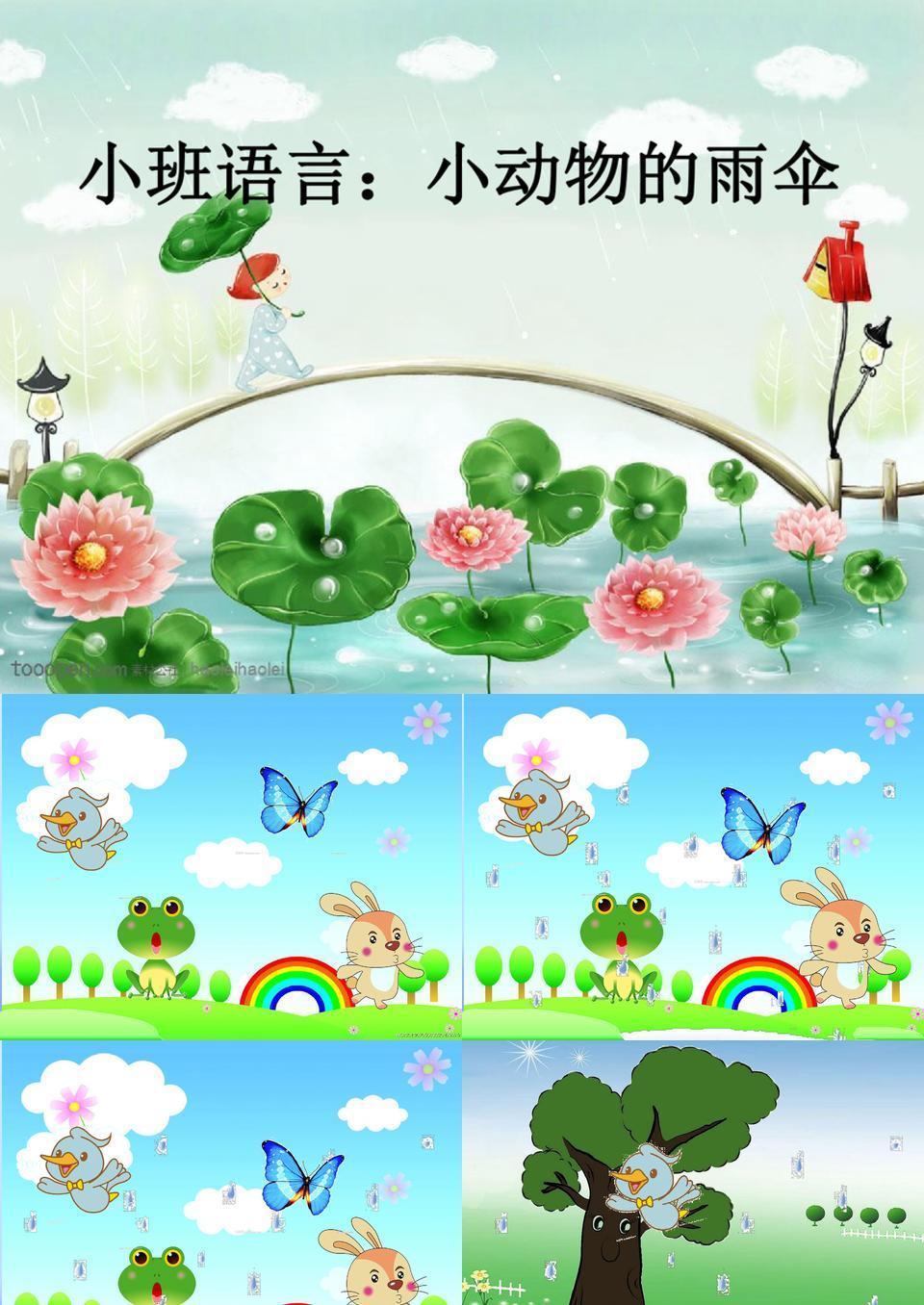 小动物的雨伞-.ppt.ppt