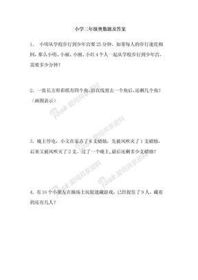 小学二年级趣味奥数题及答案.doc