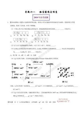 2018年高考化学真题与模拟类编:专题18-物质结构与性质选修.docx