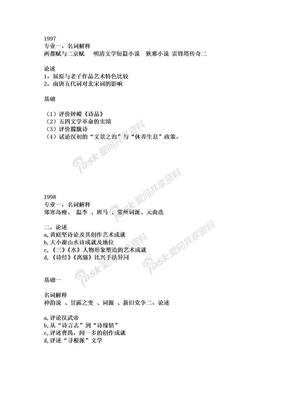 北大1997-2013古代文学专业试题.doc