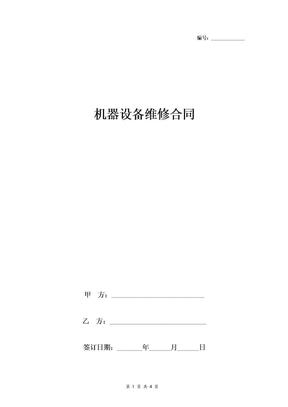 机械设备维修合同协议书范本 详细版-在行文库.doc